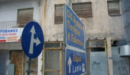 Greek Street Signs